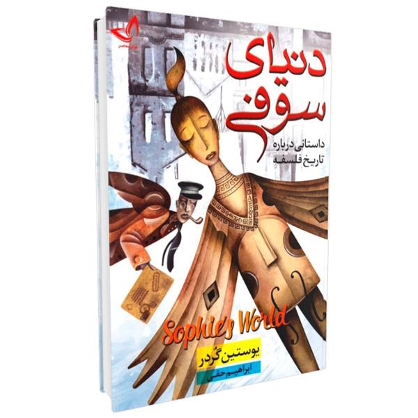 کتاب دنیای سوفی اثر یوستین گردر انتشارات زرین کلک