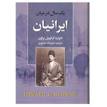 کتاب یکسال در میان ایرانیان اثرادوارد گرانویل براون انتشارات نگارستان کتاب