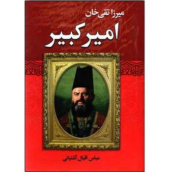 کتاب میرزا تقی خان امیرکبیر اثر عباس اقبال آشتیانی