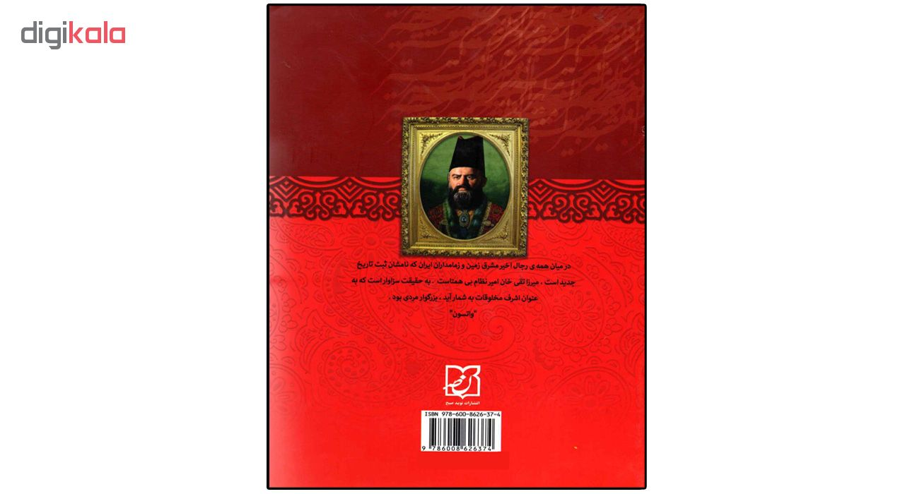 خرید                      کتاب میرزا تقی خان امیرکبیر اثر عباس اقبال آشتیانی