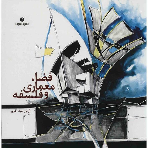 کتاب فضا ، معماری و فلسفه اثر آرتور امید آذری