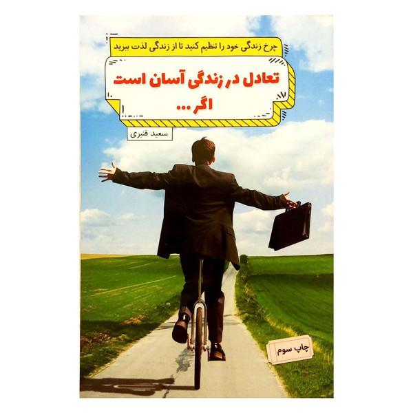 کتاب تعادل در زندگی آسان است اگر اثر سعید قنبری