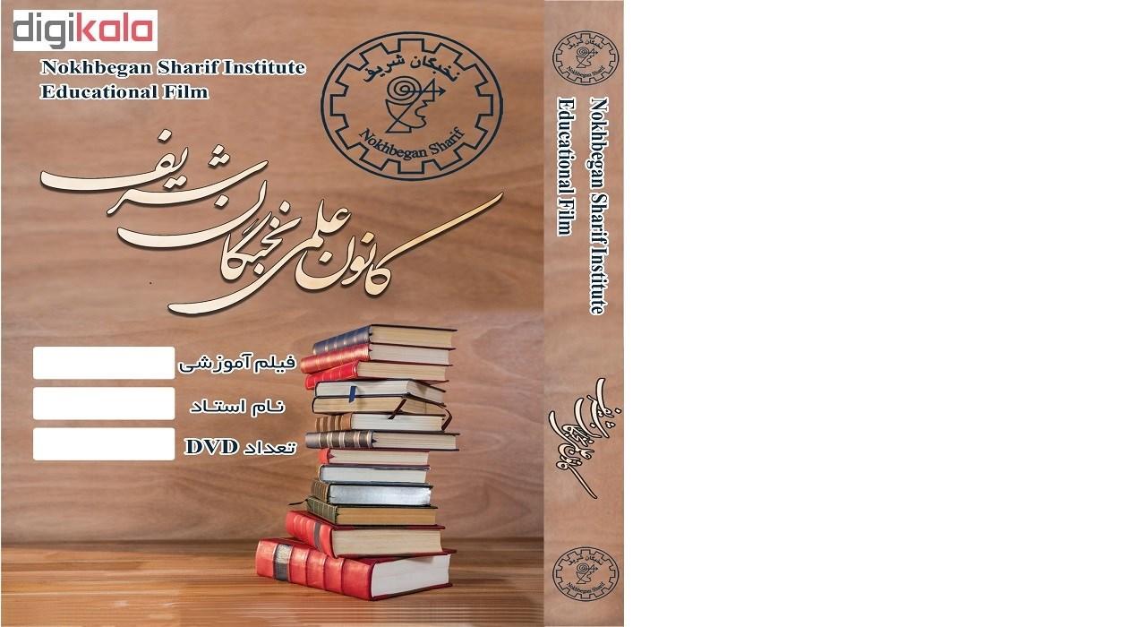 آموزش تصویری  الکترونیک ۱ نشر کانون علمی نخبگان شریف
