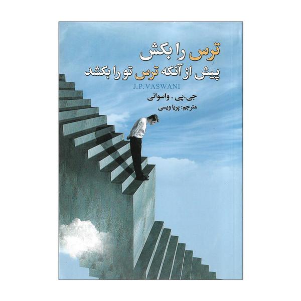 کتاب ترس را بکش پیش از آنکه ترس تو را بکشد اثر جی پی واسوانی