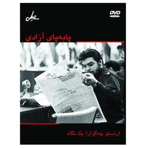 مستند پا به پای آزادی اثر محمودرضا ثانی