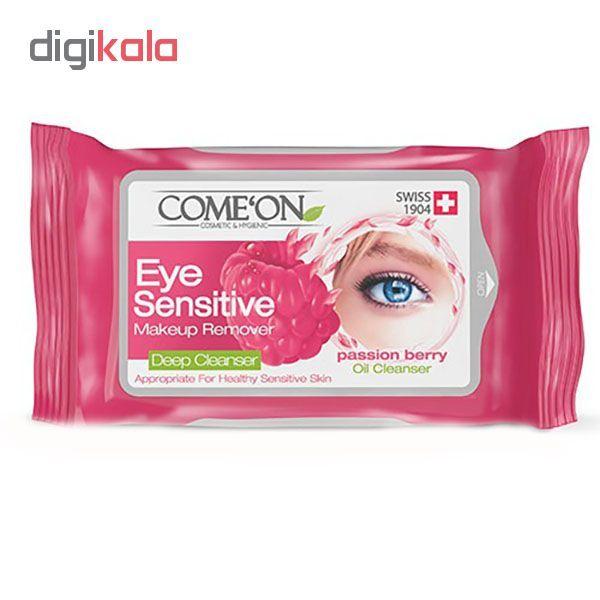 پک دستمال مرطوب کامان مدل milk cleanser بسته 20 عددی به همراه دستمال پاک کننده آرایش چشم بسته 10 عددی main 1 1