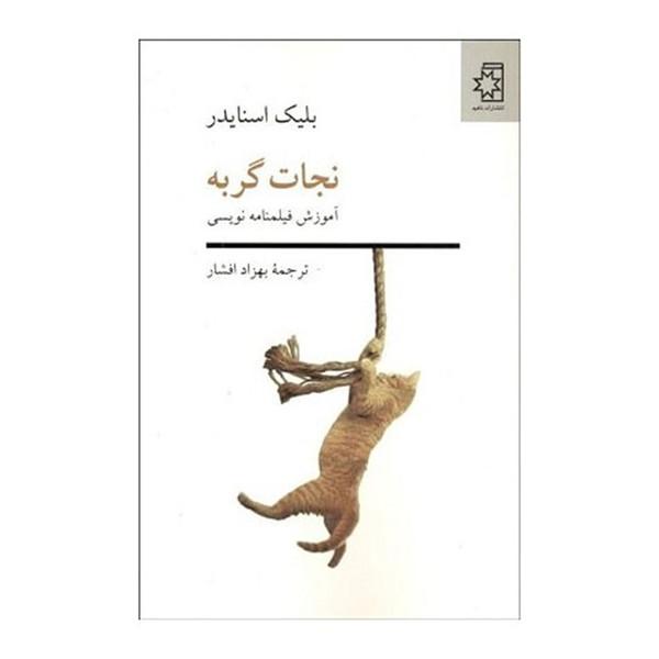 کتاب نجات گربه اثر بلیک اسنایدر