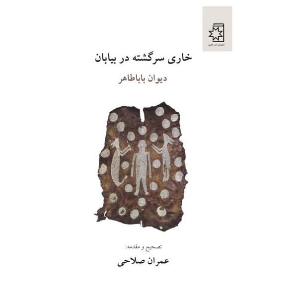 کتاب خاری سرگشته در بیابان اثر بابا طاهر