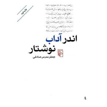 کتاب اندر آداب نوشتار اثر جعفر مدرس صادقی