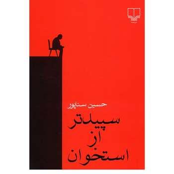 کتاب سپیدتر از استخوان اثر حسین سناپور
