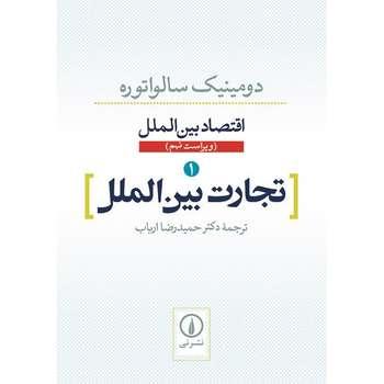 کتاب تجارت بین الملل اثر دومینیک سالواتوره