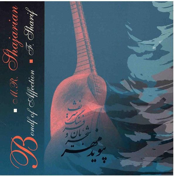 آلبوم موسیقی پیوند مهر - محمدرضا شجریان