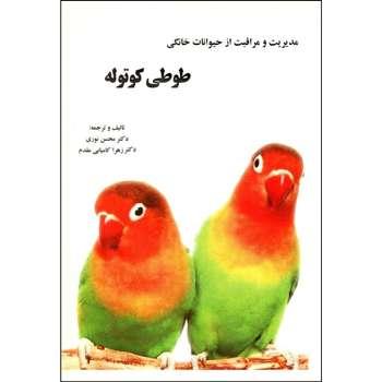 کتاب مدیریت و مراقبت از حیوانات خانگی طوطی کوتوله اثر محسن نوری |