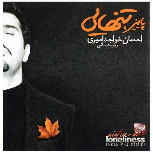 آلبوم موسیقی پاییز، تنهایی - احسان خواجه امیری