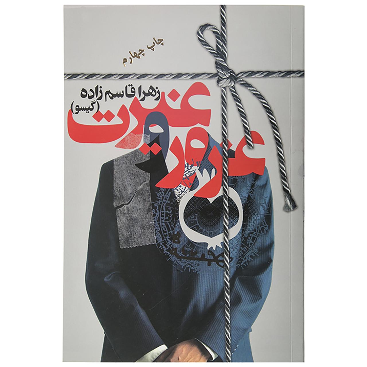 خرید                      کتاب غرور و غیرت اثر زهرا قاسم زاده