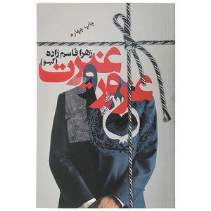 کتاب غرور و غیرت اثر زهرا قاسم زاده
