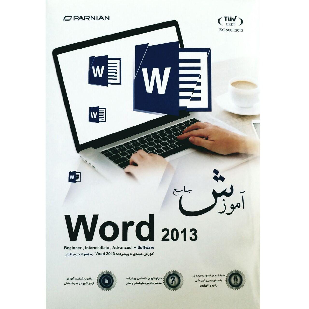نرم افزار آموزش ورد 2013 نشر پرنیان
