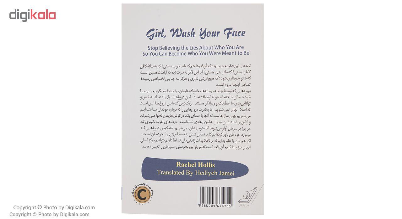 کتاب خودت باش دختر اثر ریچل هالیس