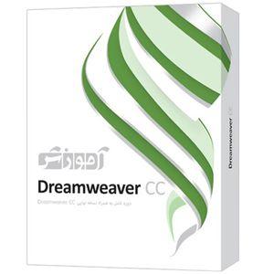 نرم افزار آموزش Dreamweaver CC شرکت پرند
