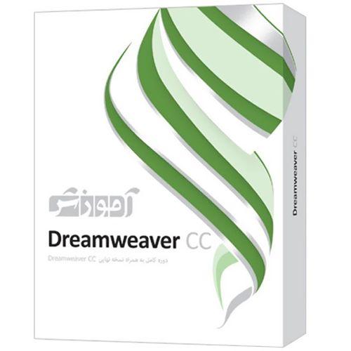 نرم افزار آموزش Dreamweaver CC نشر پرند