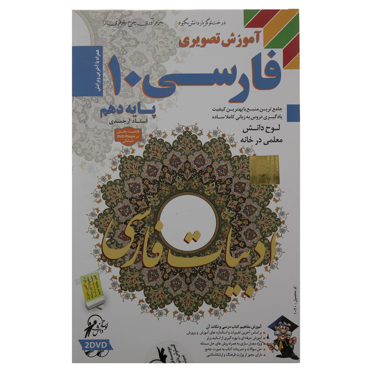 آموزش تصویری فارسی پایه دهم نشر لوح دانش