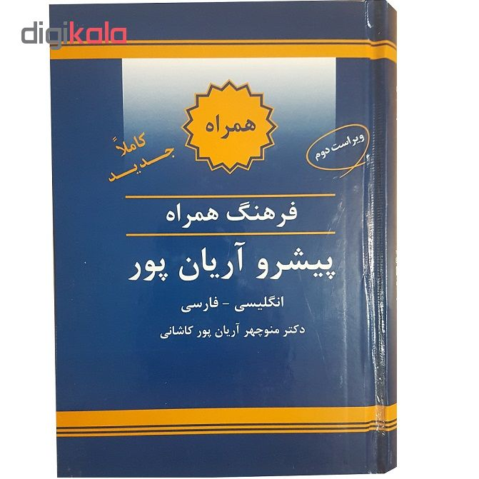خرید                      کتاب دیکشنری انگلیسی به فارسی آریان پور سایز کوچک