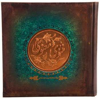 کتاب مثنوی معنوی اثر مولانا جلال الدین محمد بلخی
