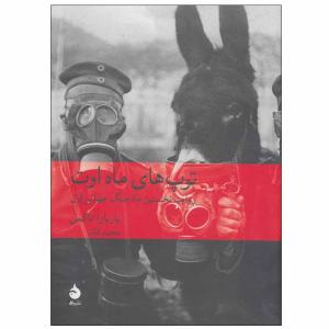 کتاب توپ های ماه اوت اثر باربارا تاکمن نشر ماهی