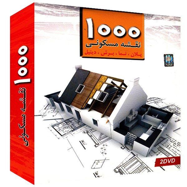 مجموعه نرمافزار رسا سافت 1000 نقشه مسکونی