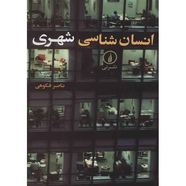 کتاب انسان شناسی شهری اثر ناصر فکوهی