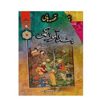 کتاب قصه های پندآموز کهن اثر اکرم محمدخانی نشر ارتباط نوین 8جلدی