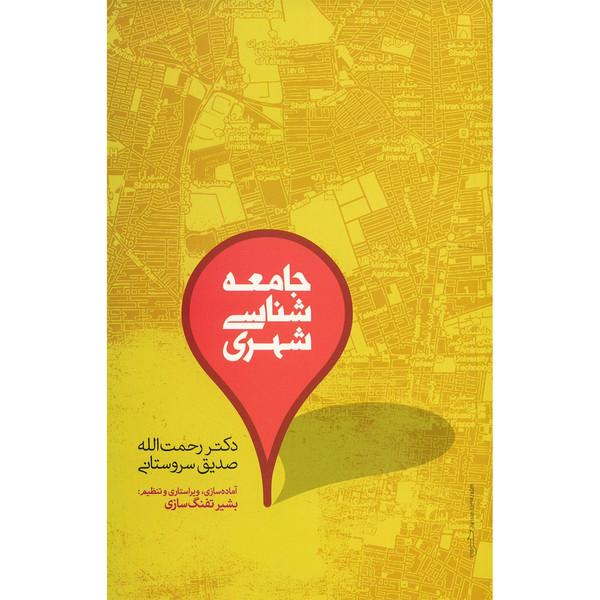 کتاب جامعه شناسی شهری اثر رحمت الله صدیق سروستانی
