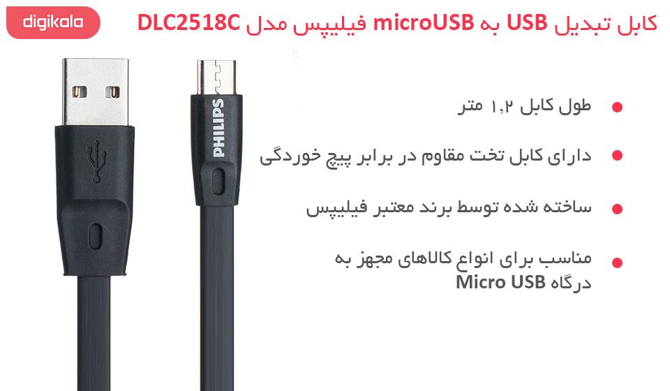 کابل تبدیل USB به microUSB فیلیپس مدل DLC2518C طول 1.2 متر infographic