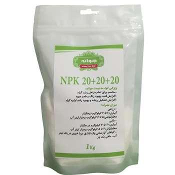 کود کامل جوانه مدل NPK 20-20-20 وزن 1 کیلوگرم