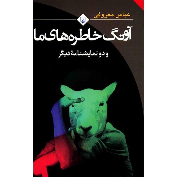 کتاب آونگ خاطره های ما اثر عباس معروفی