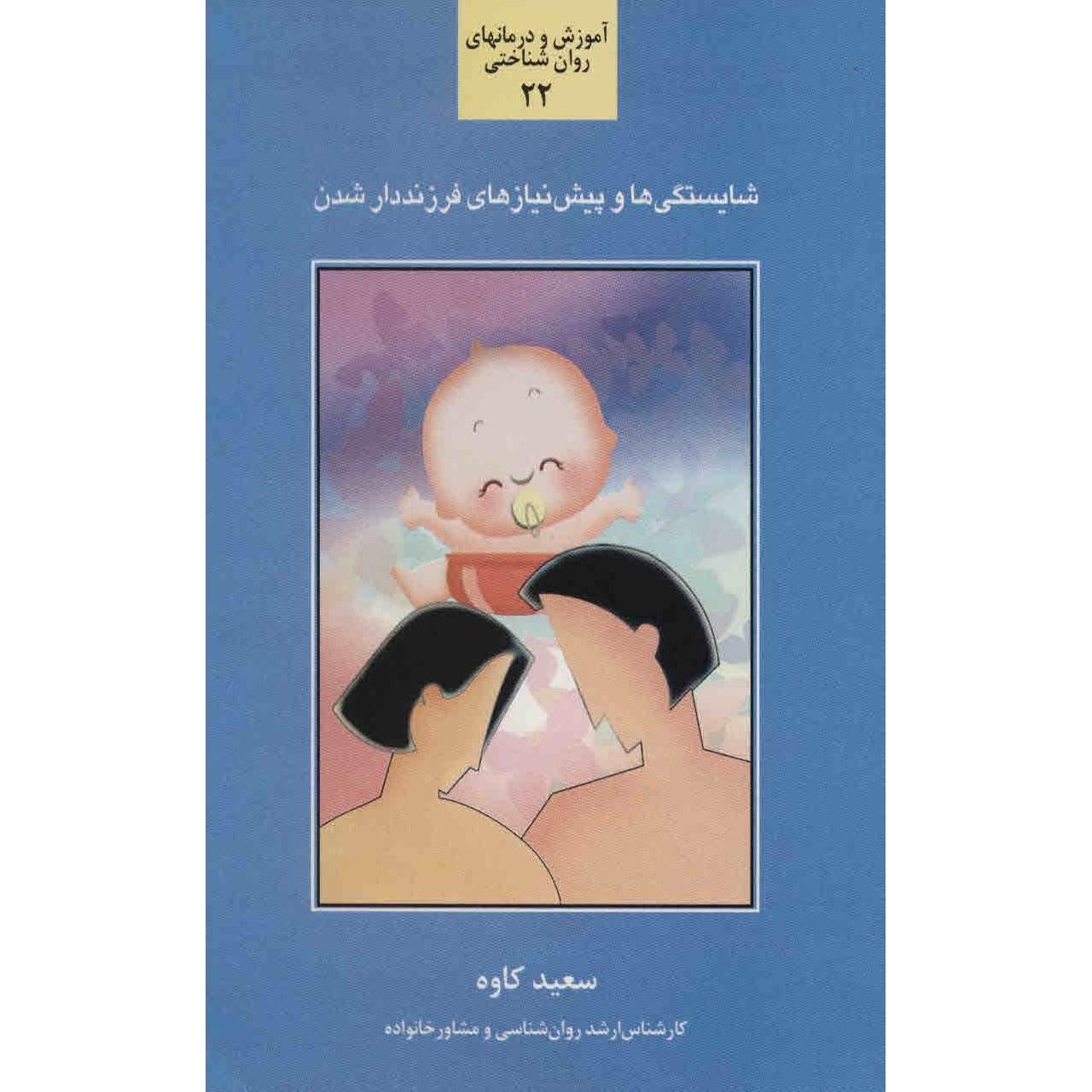 کتاب شایستگی ها و پیش نیاز های فرزنددار شدن اثر سعید کاوه