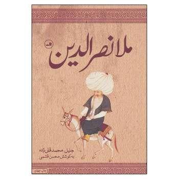 کتاب ملانصرالدین اثر جلیل محمدقلی زاده نشر ثالث