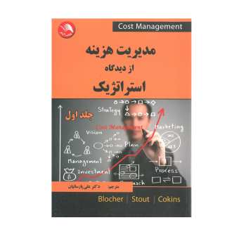 کتاب مدیریت هزینه از دیدگاه استراتژیک اثر جمعی از نویسندگان انتشارات آیلار جلد 1