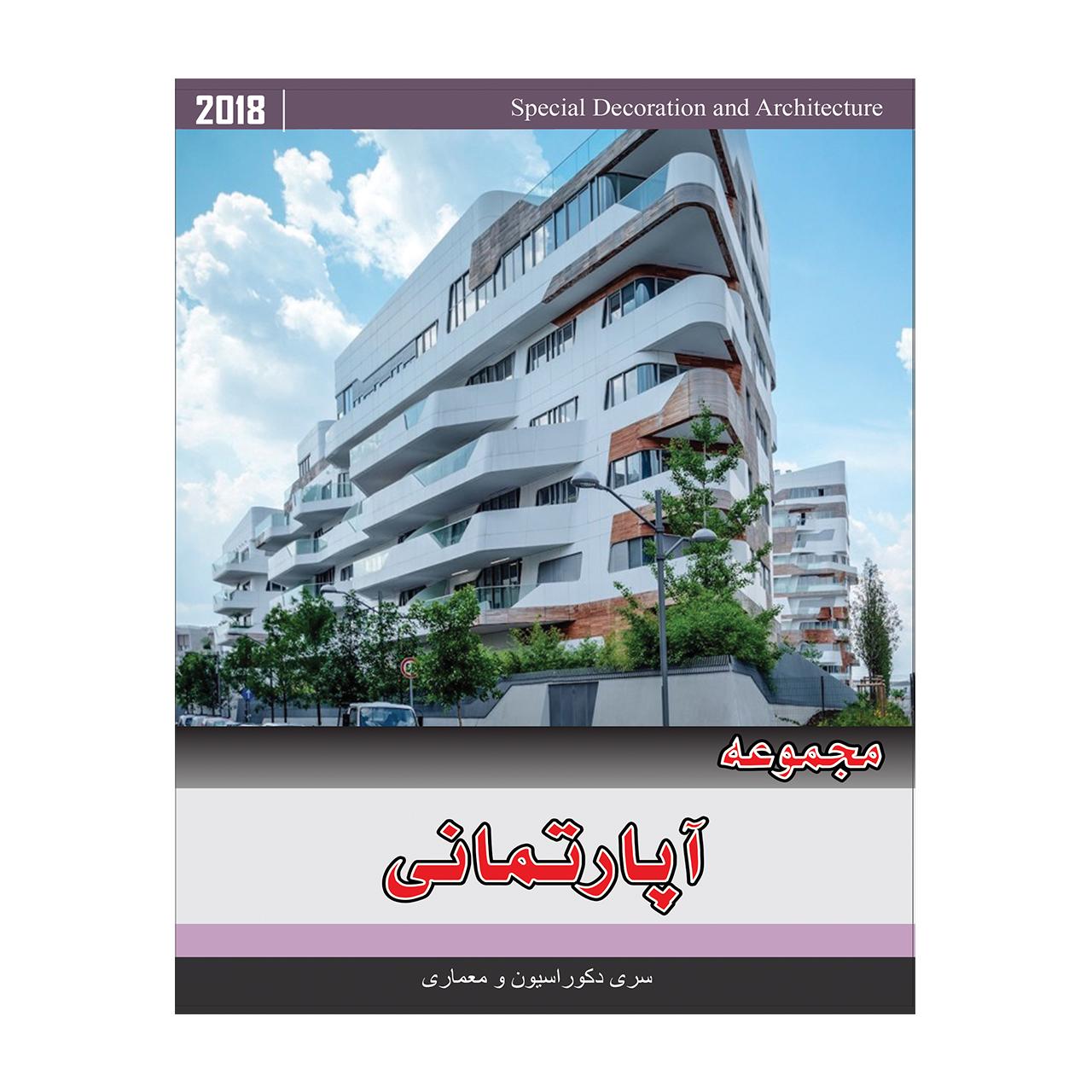 مجموعه تصاویر آپارتمانی نشر جی ای بانک