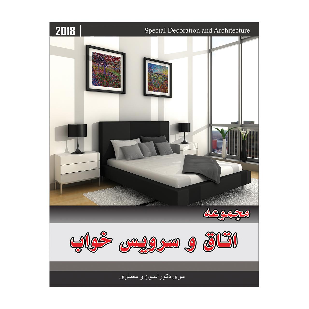 مجموعه اتاق و سرویس خواب نشر جی ای بانک