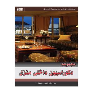 مجموعه تصاویر دکوراسیون داخلی منزل نشر جی ای بانک