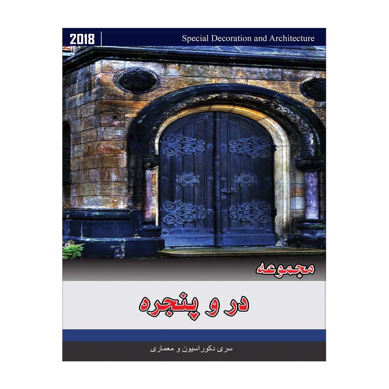 مجموعه تصاویر در و پنجره نشر جی ای بانک