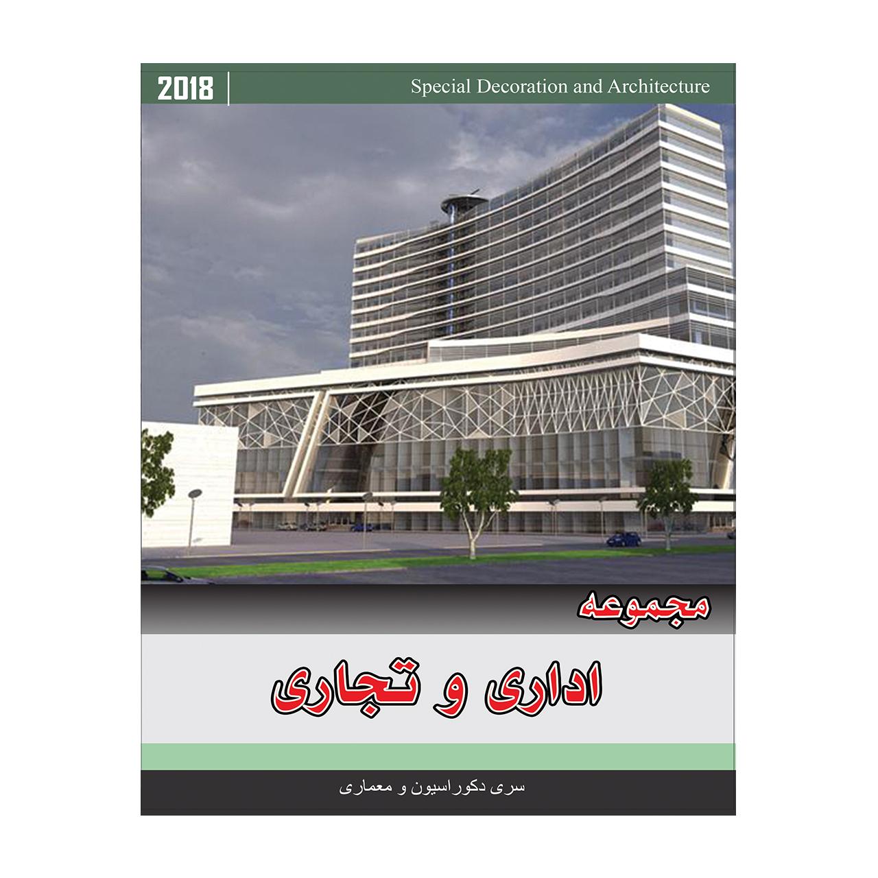 مجموعه تصاویر اداری و تجاری نشر جی ای بانک
