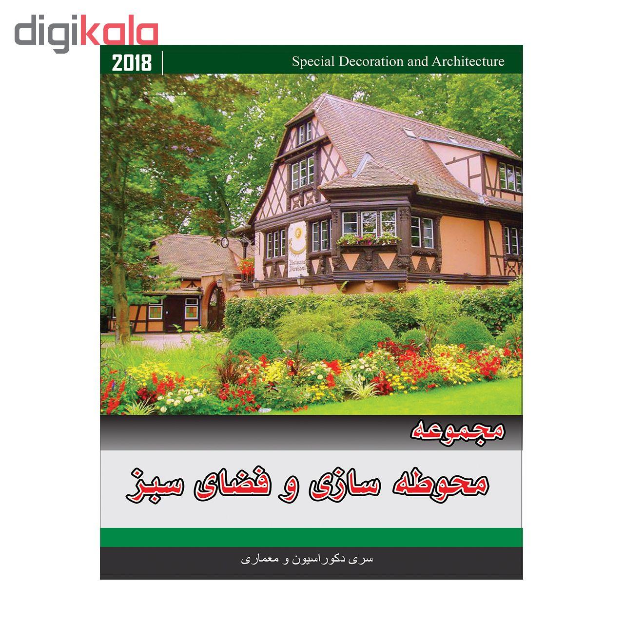 مجموعه تصاویر محوطه سازی و فضای سبز نشر جی ای بانک