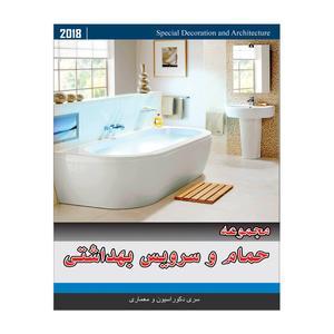 مجموعه تصاویر حمام و سرویس بهداشتی نشر جی ای بانک