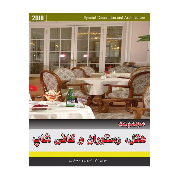 مجموعه تصاویر هتل رستوران و کافی شاپ نشر جی ای بانک