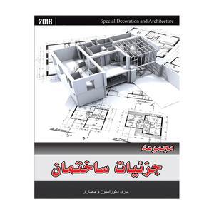 مجموعه جزئیات ساختمان نشر جی ای بانک