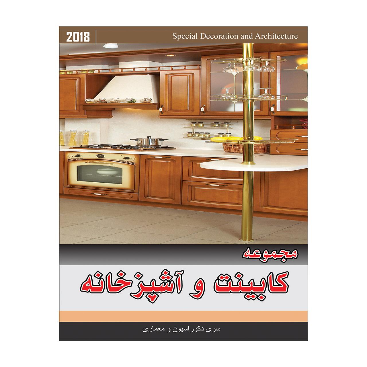 مجموعه تصاویر کابینت و آشپزخانه نشر جی ای بانک