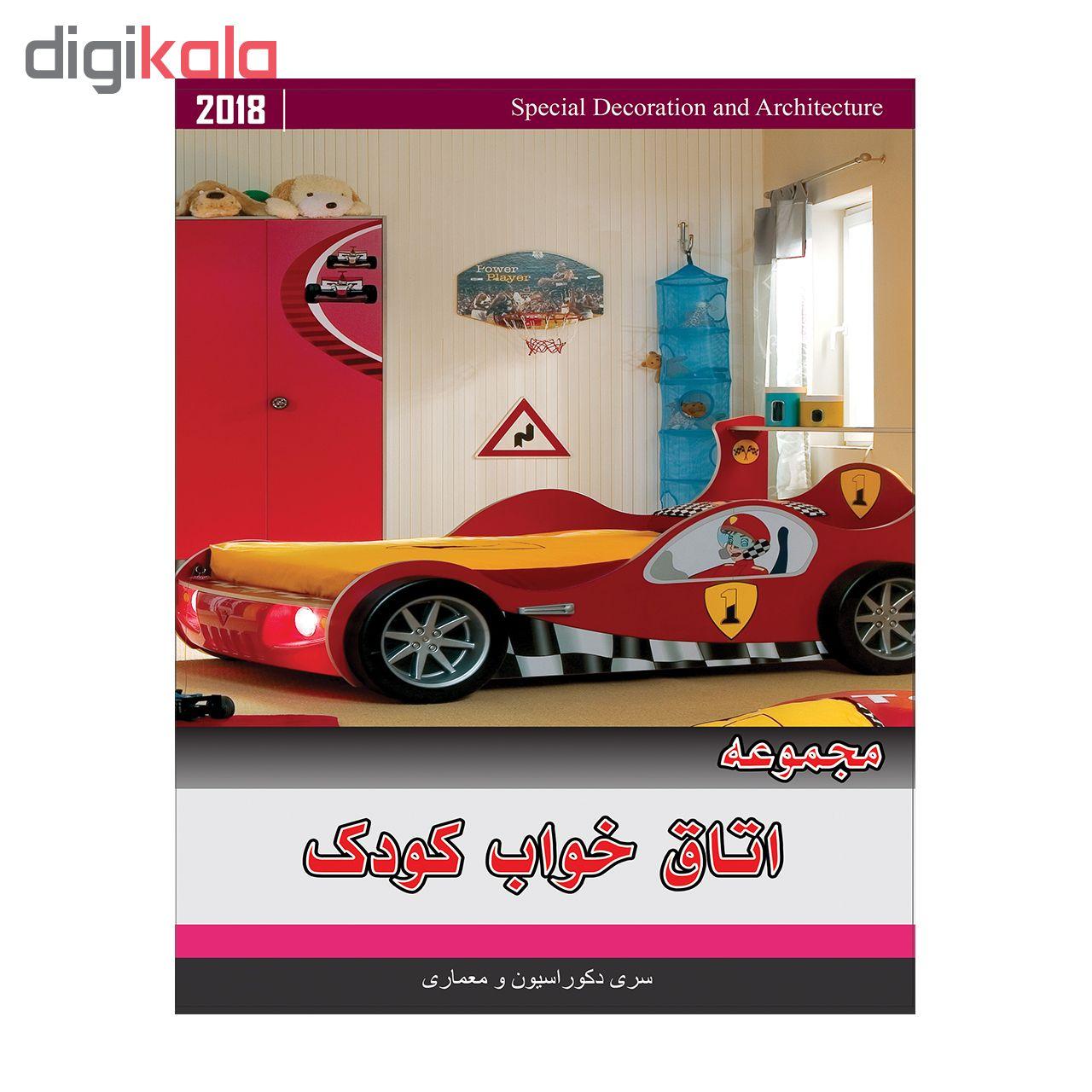 مجموعه تصاویر اتاق خواب کودک نشر جی ای بانک