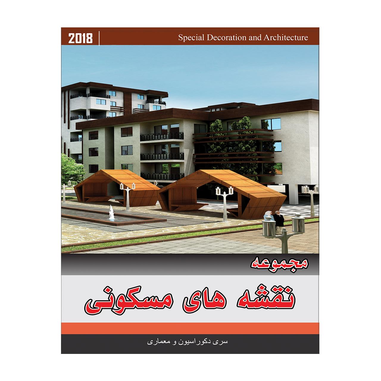 مجموعه نقشه های مسکونی نشر جی ای بانک